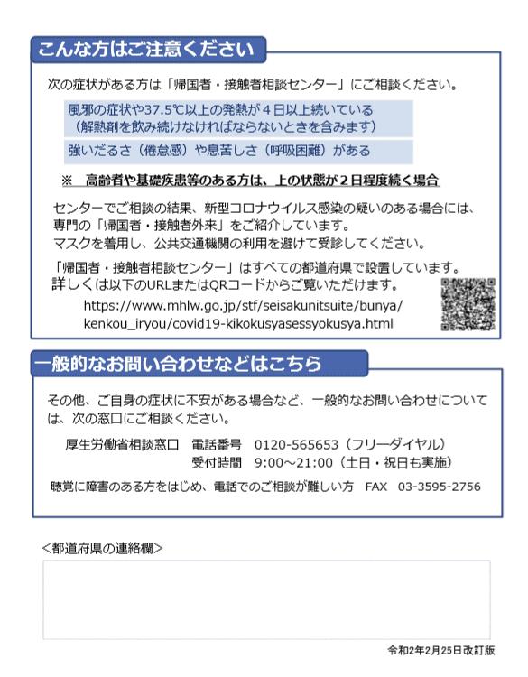サイ コロナ 爆 秋田 市